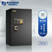 保險櫃YONGFA永發保險櫃60CM家用電子防盜保險箱指紋密碼鑰匙保管箱 DF免運 維多