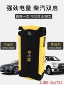 車用應急啟動移動電源12V電瓶便攜搭電寶汽車打火神器備用啟動器 交換禮物 免運