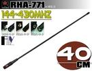 《飛翔無線》RETECH RHA-771 (台灣製造) 對講機專用 雙頻天線〔 全長40cm 三種接頭選購 〕