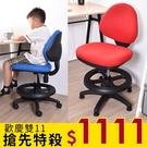 兒童椅 電腦椅 書桌椅 椅子 桌椅 3M防潑水寶貝兒童椅/電腦椅(附腳踏圈) 凱堡家居【A12071】
