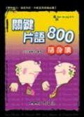 (二手書)關鍵片語800隨身讀