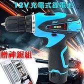 【威力鯨車神】12V雙速充電式鋰電池37件豪華大全配電鑽組/含車用打蠟