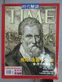 【書寶二手書T1/雜誌期刊_QLW】TIME時代解讀_127期_馬可波羅700年等