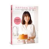 海頓媽媽的烘焙實驗廚房(吃過都會敲碗想再吃的小點心54道)