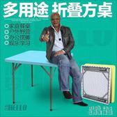 海婁 折疊桌方桌小戶型家用飯桌戶外桌椅簡易桌子麻將桌折疊餐桌