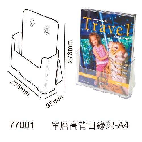 【奇奇文具】deflect-o 77001 單層高背目錄架 A4