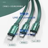 數據線三合一充電線器一拖三伸縮多功能傳輸線【英賽德3C數碼館】