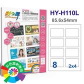 彩之舞 DIY雷射悠遊卡膠質霧面貼紙 A4x8格 3張入 / 包 HY-H110L