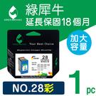 [Greenrhino 綠犀牛]for HP NO.28 (C8728A) 彩色環保墨水匣