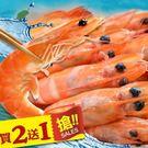 買2送1【愛上新鮮】大王無毒白蝦共3盒(700g/盒)