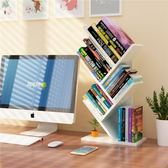 宿舍學生用桌上樹形小書架簡易兒童辦公書桌面收納置物架現代簡約igo    易家樂