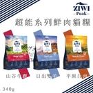 ZiwiPeak巔峰〔超能系列鮮肉貓糧,3種口味,340g,紐西蘭製〕(買1包送85g貓罐1罐)
