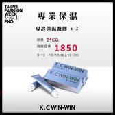 【Miss.Sugar】K.C WIN-WIN 專業保濕組合 專診保濕凝膠x2 限時特惠