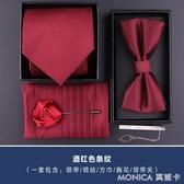 領帶禮服5件套酒紅領帶男正裝商務休閑韓版結婚新郎領結方巾領帶夾 莫妮卡小屋