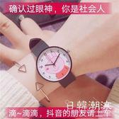 手錶 抖音紅人同款香韓版簡約女學生成人兒童男孩玩具社會人手表