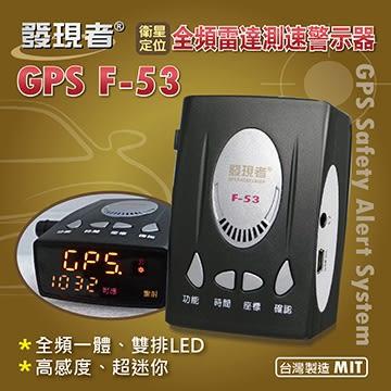 【發現者】GPS-F53 全頻雷達測速器 ★高規格設計*100%台灣製造