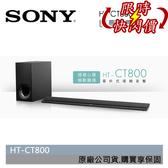 【限時特賣+分期0利率】SONY HT-CT800 單件式 環繞 家庭劇院 公司貨