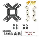 新竹【超人3C】利豹 LEPA NEOllusion AM4支援扣具 支援最新AMD CPU,AM4腳位扣具