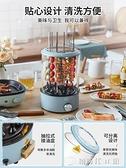 電燒烤爐家用自動旋轉烤串機室內無煙小型烤肉機烤羊肉串神器 【全館免運】