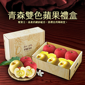 【屏聚美食】青森金星蜜富士雙色蘋果8顆禮盒(2.5kg)