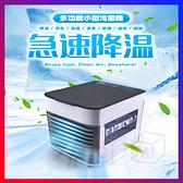 移動式水冷扇 第二代 攜帶型 可當LED小夜燈用 取代電風扇 水冷扇 夏日風扇 微型冷氣機