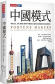 (二手書)中國模式:阿里巴巴、吉利、聯想、萬科等中國財富自造者如何創造財富與全球影響力
