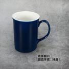 翻口系列時尚歐風馬克杯280ML (外藍內白款)
