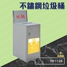 不鏽鋼垃圾桶 TH-112S (收納桶/廚餘桶/收納桶/垃圾筒/桶子/雜物收納/遊樂場/辦公室)