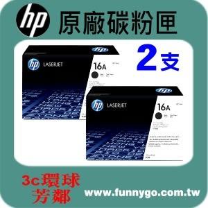 HP 原廠黑色碳粉匣 Q7516A *2支 / Q7516AC *2支 (16A)