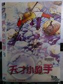 挖寶二手片-X11-179-正版VCD*動畫【天才小釣手-清流篇/2碟】-日語發音