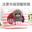 PetLand寵物樂園《日本kojima》條紋涼夏布料貓頭窩S號 - 2色 / 狗床貓窩 / 寵物睡床