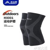 北山狼運動護膝男女跑步籃球戶外登山防護膝蓋保暖半月板專業護具『摩登大道』