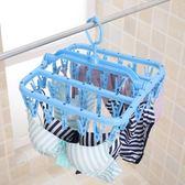 枚集家用多功能塑料多夾子折疊晾衣架內衣襪子晾曬架嬰兒衣架防風 交換禮物