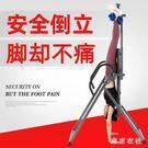 倒立機家用健身椎間盤倒吊器倒掛器拉伸增高倒立瑜伽神器  LN2989【MG大尺碼】