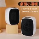 【台灣現貨】110V取暖器迷你暖風機桌面小型家用宿舍小功率便攜式節能電熱風扇速熱