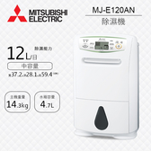 MITSUBISHI 三菱 12L日本製輕巧除濕機 MJ-E120AN