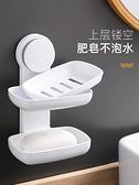 肥皂盒 吸盤壁挂香皂架免打孔皂盒瀝水衛生間肥皂架壁挂式 香皂盒  快速出貨