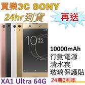 SONY XA1 Ultra 雙卡手機,送 10000mAh行動電源+清水套+玻璃保護貼,24期0利率,神腦代理