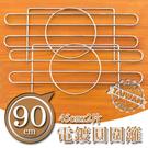 收納架/置物架/波浪架【配件類】90公分波浪架專用-電鍍圓圍籬 dayneeds
