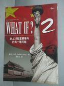 【書寶二手書T4/政治_HJU】What If?2_史上25起重要事件的另一種可能_羅伯‧考利