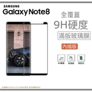 【滿版曲面-內縮版】SAMSUNG Galaxy Note8 奈米 9H 鋼化玻璃膜、旭硝子保護貼【6.3吋 N950】盒裝公司貨