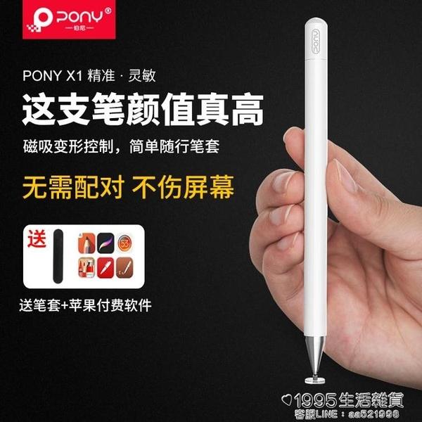 觸控筆 電容筆細頭IPAD筆觸控筆觸屏手機通用蘋果安卓畫畫手寫繪畫平板 1995生活雜貨