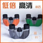 高清便攜5倍雙筒望遠鏡低倍高穩定性旅游看演唱會【橘社小鎮】