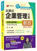 (二手書)主題式企業管理(含大意)[郵政營運職、專業職、內外勤]
