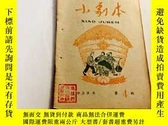 二手書博民逛書店G1383罕見小劇本1959 4(總第16期)Y259056