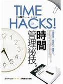 書TIMEHACKS 時間管理祕技