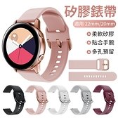 現貨 佳明 矽膠錶帶 替換帶 腕帶 20 22MM 錶帶 通用款 三星galaxy watch S3 華米GTR 華為GT2