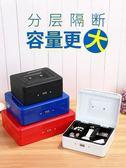 鐵盒帶鎖的收納盒密碼盒鐵皮盒子保險箱子小儲物盒收納化妝品金屬大號 時尚新品