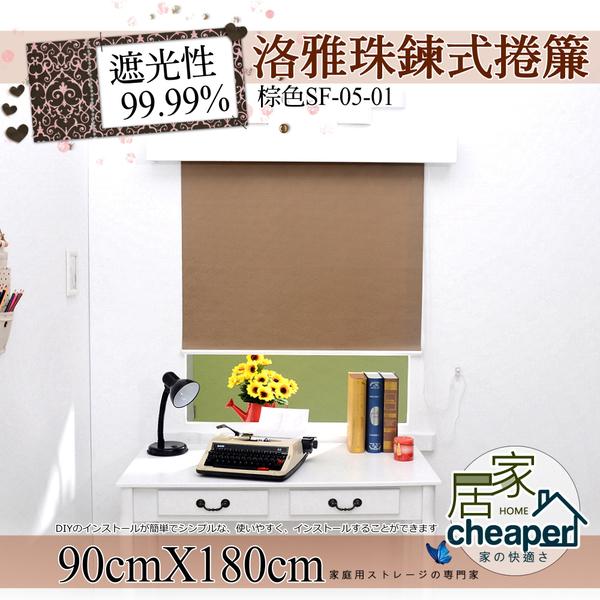【居家cheaper】洛雅珠鍊式捲簾(棕色SF-05-01)/90X180CM(寬X高)/窗簾/羅馬簾