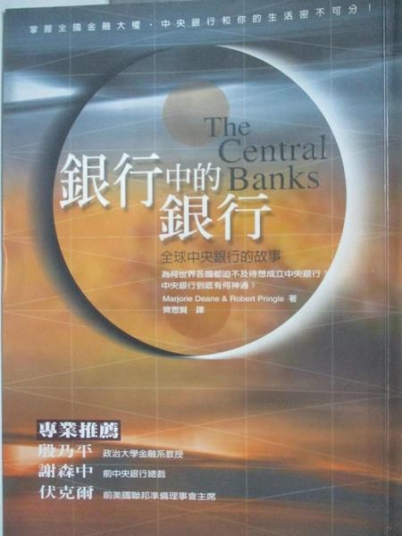 【書寶二手書T1/財經企管_AMW】銀行中的銀行-全球中央銀行的故事_Marjorie Deane